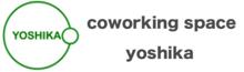 コワーキングスペース吉賀